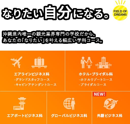 なりたい自分になる。沖縄県内唯一の観光業界専門学校だから、あなたの「なりたい」を叶える幅広い学科コース。