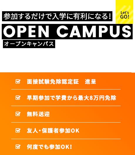 参加するだけで入学に有利になる!オープンキャンパス