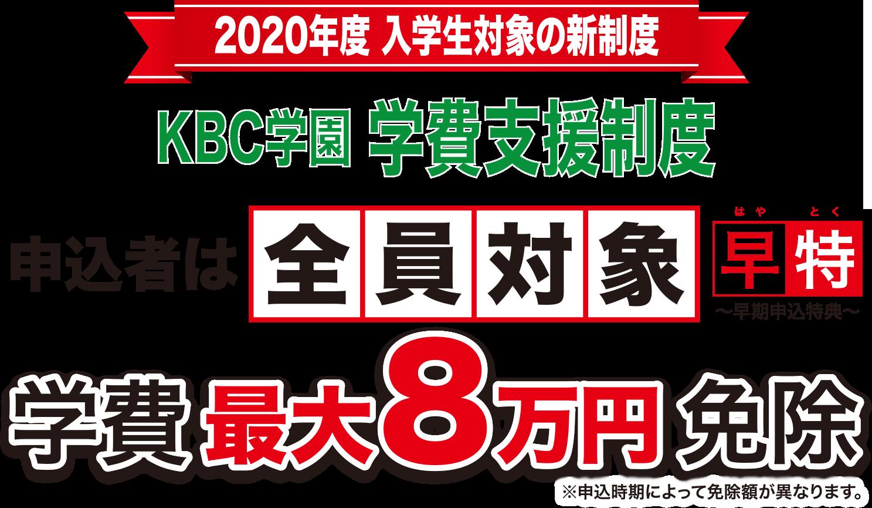 2020年度入学生対象の新制度 学費最大8万円免除